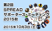 SPREAD サポーターズ・ミーティング2015秋