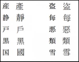 漢字が変!
