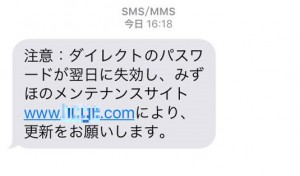 スマホのメッセージにも偽メールはやってくる!