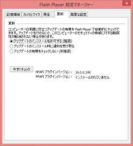 例)Adobe Flash Playerの更新設定。