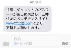 電話番号(SMS)にだって フィッシングメールはくる!