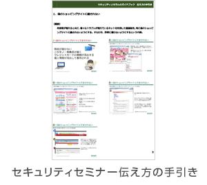 セキュリティセミナー用スライド