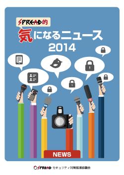 冊子「SPREAD的 気になるニュース2014」
