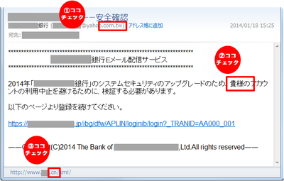phishing_mail-thumb-400x255-724