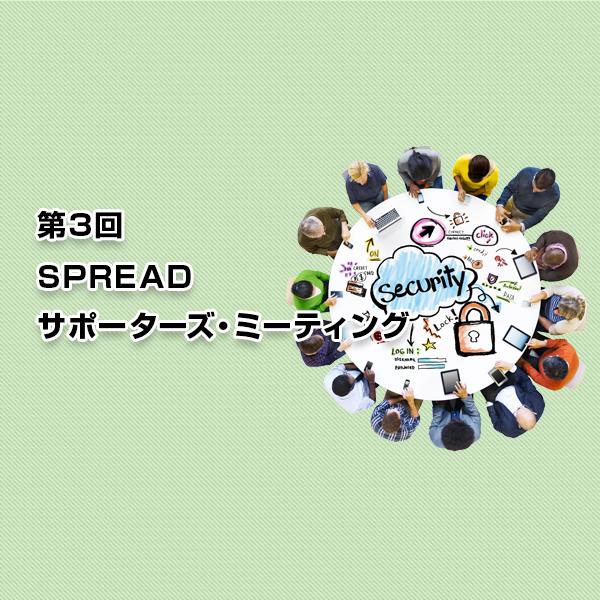 第3回SPREADサポーターズ・ミーティング開催のイメージ