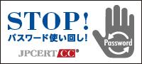 【JPCERT】STOP!!パスワード使い回し!!キャンペーン2017