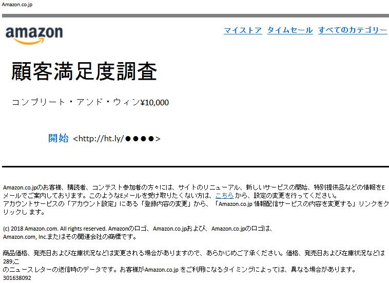 amazon 異常 ログイン メール
