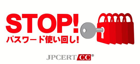 【JPCERT】STOP!!パスワード使い回し!!キャンペーン2018